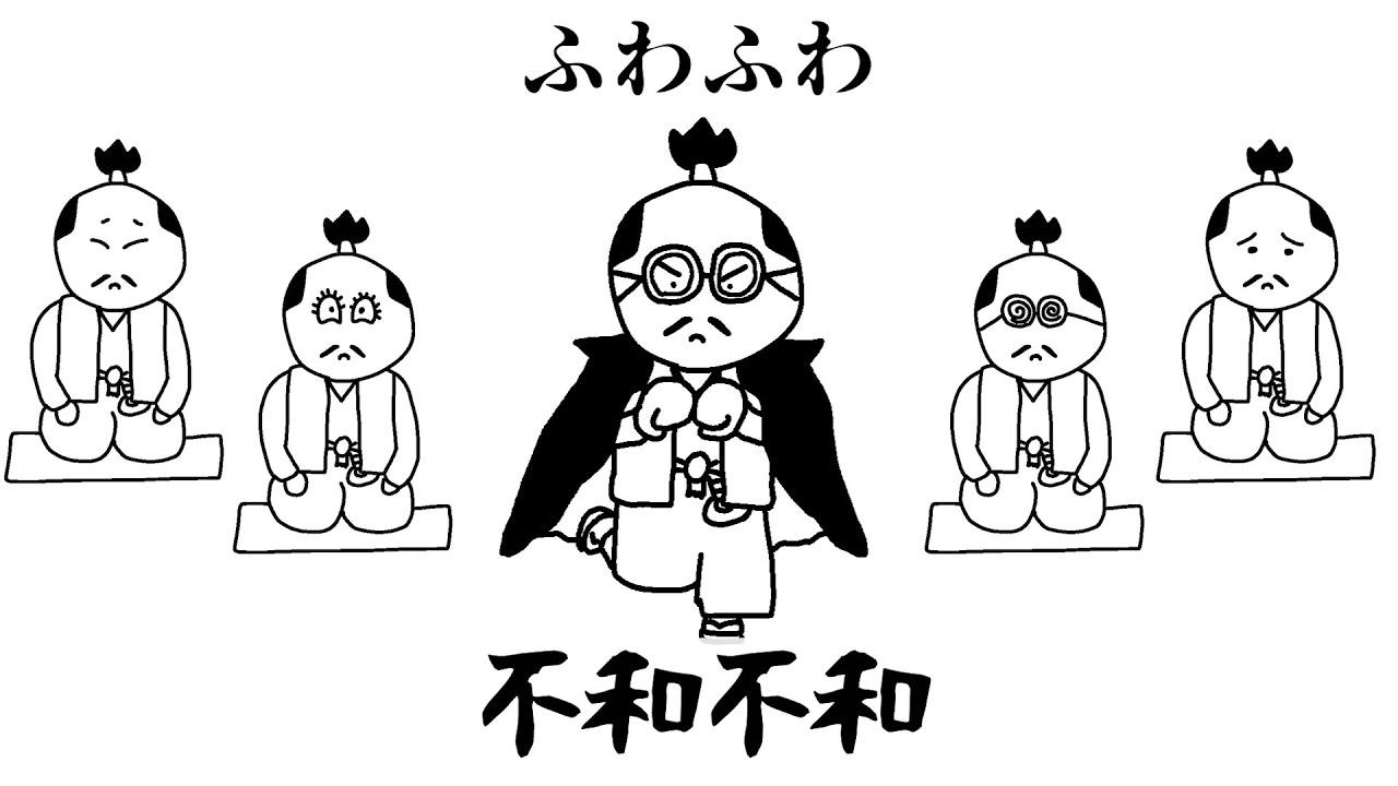 侍が歌う『踊』