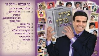 ציון גולן - בך אבטח | Zion Golan - Becha Evtah