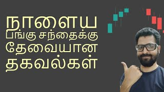 Intraday Stocks | Market Updates and News in Tamil | Tamil Share | Intraday Trading Strategy