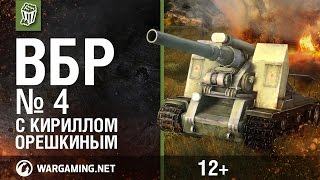 ВБР: No Comments #4. Смешные моменты World of Tanks