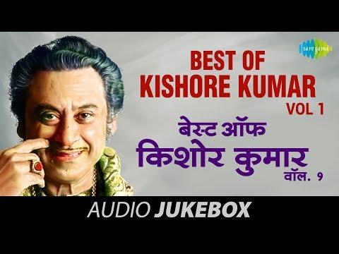 Best Of Kishore Kumar – Vol 1 | Jukebox | Kishore Kumar Superhit Songs