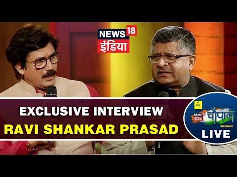 Chaupal 2017: Kitna Digital Hua India? | Ravi Shankar Prasad | News18 India