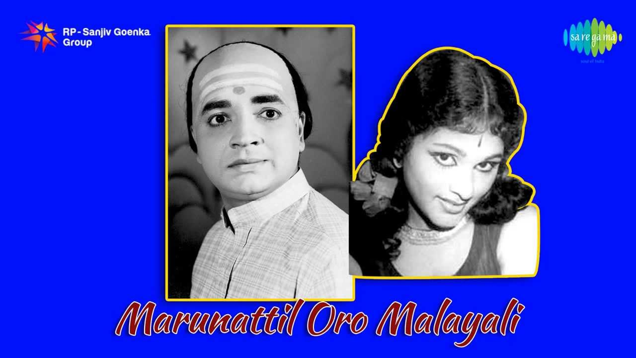 marunattil oru malayali songs free mp3