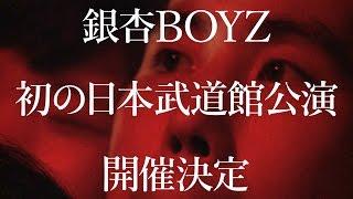 銀杏BOYZ初、日本武道館での単独公演が決定。 更にそれに向けて三ヶ月連...
