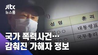 """국가 폭력사건의 '감춰진 가해자들'…""""정보 공개하라"""" / JTBC 뉴스룸"""