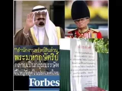 หลักฐานสำคัญ ใครฆ่า ร. 8 และบาปกรรมต่อคนไทย  ตอน 2