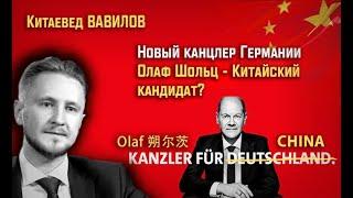 Олаф Шольц - состоится ли антиамериканская ось Берлин-Москва-Пекин? Китаевед Николай Вавилов