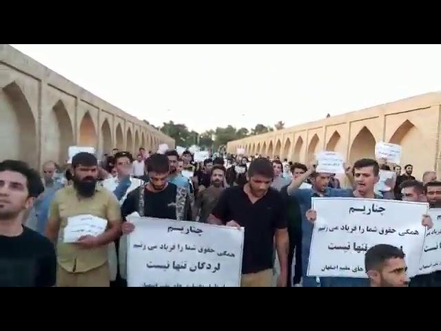 Manfestation à Ispahan en solidarité avec la population à Lordegan  en Iran