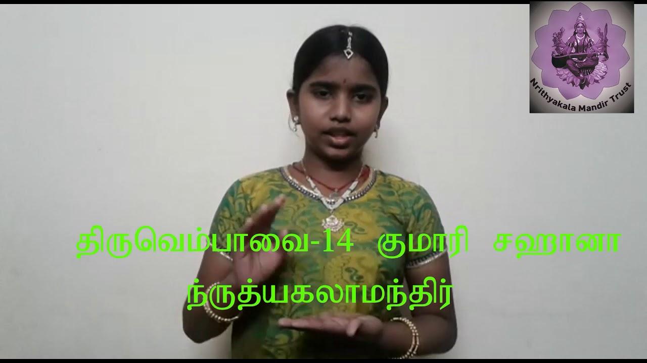 Download NRITHYAKALAMANDIR FINE ARTS ACADEMY - MARHASHI 2020 Thiruvembavai 14  by Kum. Sahana
