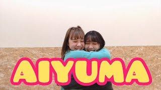 AIYUMA ユーチューバーになりました?!wwwwwwww