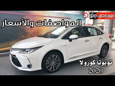 2020 Toyota Corolla تويوتا كورولا 2020 المواصفات والأسعار سعودي أوتو Youtube