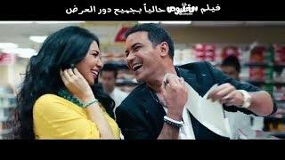 """فيلم """"الخلبوص"""" بطولة محمد رجب I ايمان العاصي كامل"""