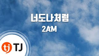 I Wonder If You Hurt Like Me 너도나처럼_2AM_TJ노래방 (Karaoke/lyrics/romanization/KOREAN)