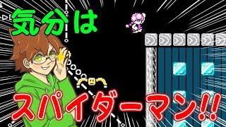 【スーパーマリオメーカー2#86】スパイダーマンを意識したコースがすごいクオリティw【Super Mario Maker 2】ゆっくり実況プレイ