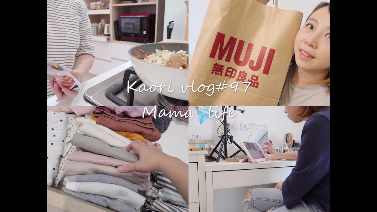 kaori vlog #97 MUJI購物分享/無印咖哩炒烏龍/我的衣櫃收納/香菇雞湯/做家事
