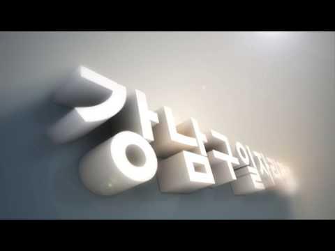2017년 2월 넷째주 강남구 일자리정보