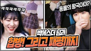 박에스더 님과 함께하는 꿀잼 패션평가 😎