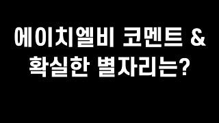 에이치엘비 코멘트 & 확실한 별자리는 ?  , …