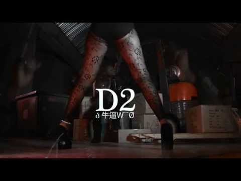 D2 (Genesis) ft. Joey B – Fanmilk