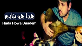 kabir himmi _ هدا هو بنادم