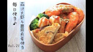 Lunch-box preparing 我的每日便当:茄汁大虾与蘑菇煎蛋便当 Vol.21 Ketchup shrimp u0026 mushroom omelette