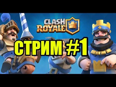 Clash Royale Прохождение #1