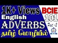 Adverbs | Adverbs with Tamil Meanings | BCIE - Part 2 |  Learn English with BCIE