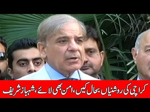 Shahbaz Sharif Press Conference With ANP Leaders In Karachi - 22nd April 2018
