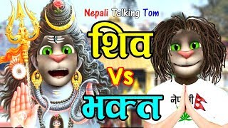 Nepali Talking Tom - SHIVA Vs BHAKTA (शिव भक्त) Comedy Video 2019 - Talking Tom Nepali Comedy Video