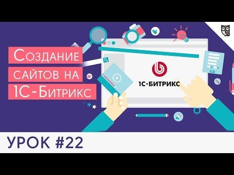 Создание сайта на Битрикс - #22 - Как пользоваться JS библиотекой Битрикс BX
