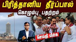 Seithi Veech 23-10-2020 IBC Tamil Tv