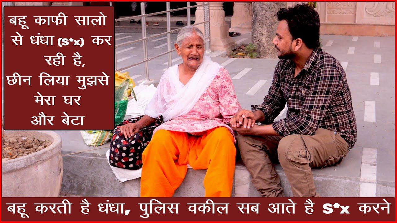 बहू ने धंधा (S*x)  करने के लिए बूढी औरत को निकाला घर से बाहर | Helping Joker