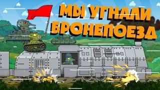 Мы угнали бронепоезд Мультики про танки