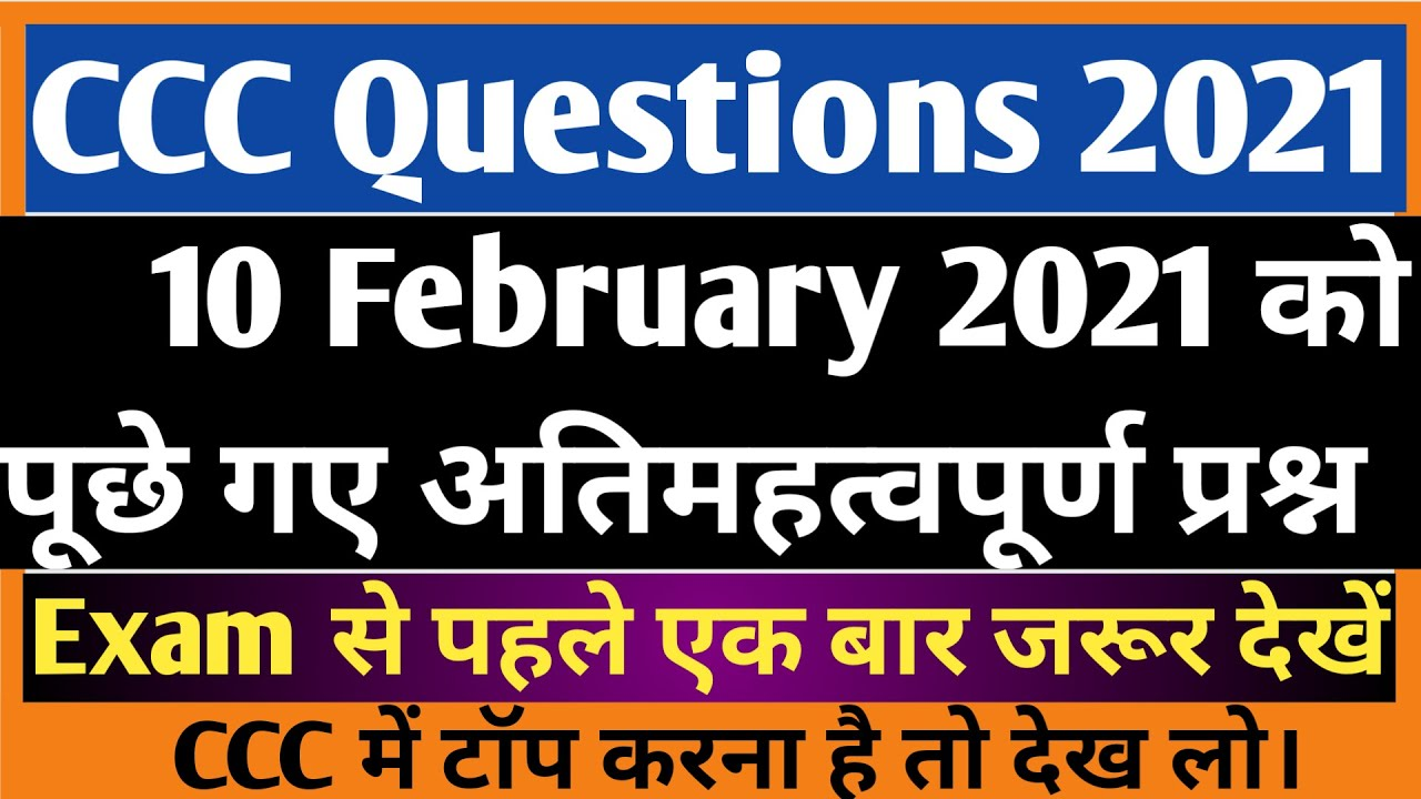 Download CCC 10 February 2021 Questions |CCC Online Test Live| CCC Full Course 2021 | CCC Question in Hindi |