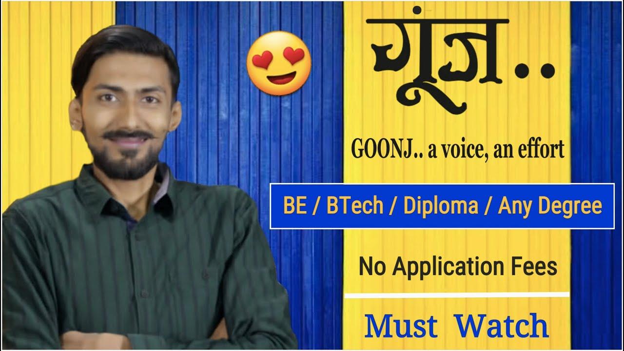 GOONJ initiative 2020-21 | BE/BTech/Diploma/ITI/Any Degree | No Application Fees | Latest Job Update