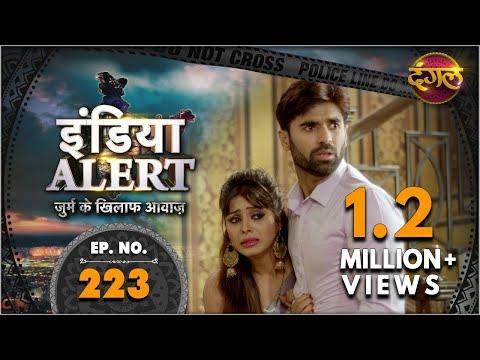 India Alert || New Episode 223 || Maut Ka Video ( मौत का वीडियो ) || इंडिया अलर्ट Dangal TV