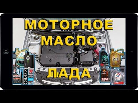 КАКОЕ МАСЛО залить в двигатель ВАЗ (ЛАДА): Гранта, Калина, Приора, Веста, Х Рей, 4х4(Нива, Урбан)