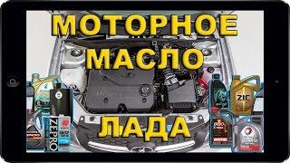видео Сколько масла заливается в 16-ти клапанный двигатель ВАЗ-2112