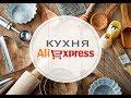 ТОП10 товаров для КОНДИТЕРОВ с AliExpress/С ценами и ссылками