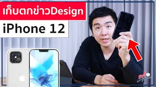 เก็บตกข่าว Design iPhone 12 !! พร้อมจับเครื่อง Design เหมือนจริง | อาตี๋รีวิว EP.304