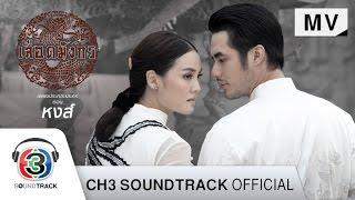 เพลงใบไม้ (Acoustic Version) Ost.เลือดมังกร ตอน หงส์ | บอย ปกรณ์ ฉัตรบริรักษ์ | Official MV