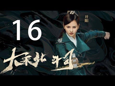 【English Sub】大宋北斗司 16丨The Plough Department of Song Dynasty 16(主演:徐可,代露娃,张雨剑,黄灿灿)【未删减版】