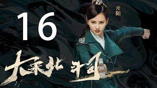 Download lagu 【English Sub】大宋北斗司 16丨The Plough Department of Song Dynasty 16(主演:徐可,代露娃,张雨剑,黄灿灿)【未删减版】