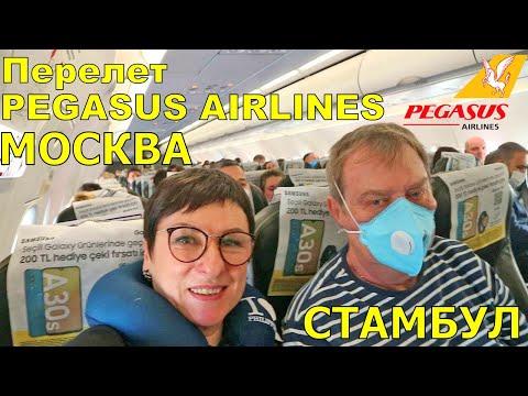 PEGASUS AIRLINES ПЕРЕЛЕТ МОСКВА - СТАМБУЛ В АЭРОПОРТ САБИХА ГЁКЧЕН