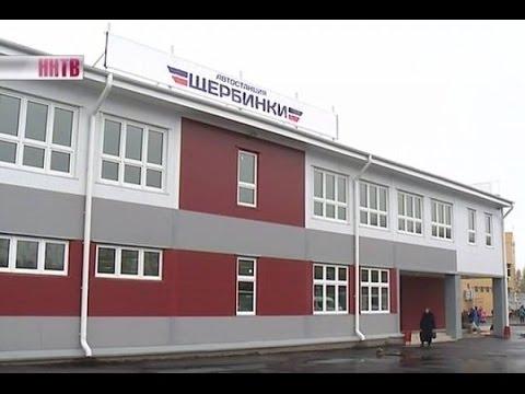 Автостанция Щербинки в Нижнем Новгороде