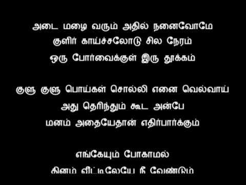 Tamil Song - வசீகரா என் நெஞ்சினிக்க