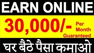 ||Hindi|| Earn money 30000 ₹ Per Month || Without investment Top best topic