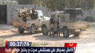 داعش تحكم سيطرتها على مدينة سرت الليبية  والعائلات تفر منها.