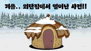 겨울.. 어느 외딴집에서 일어난 사건!!