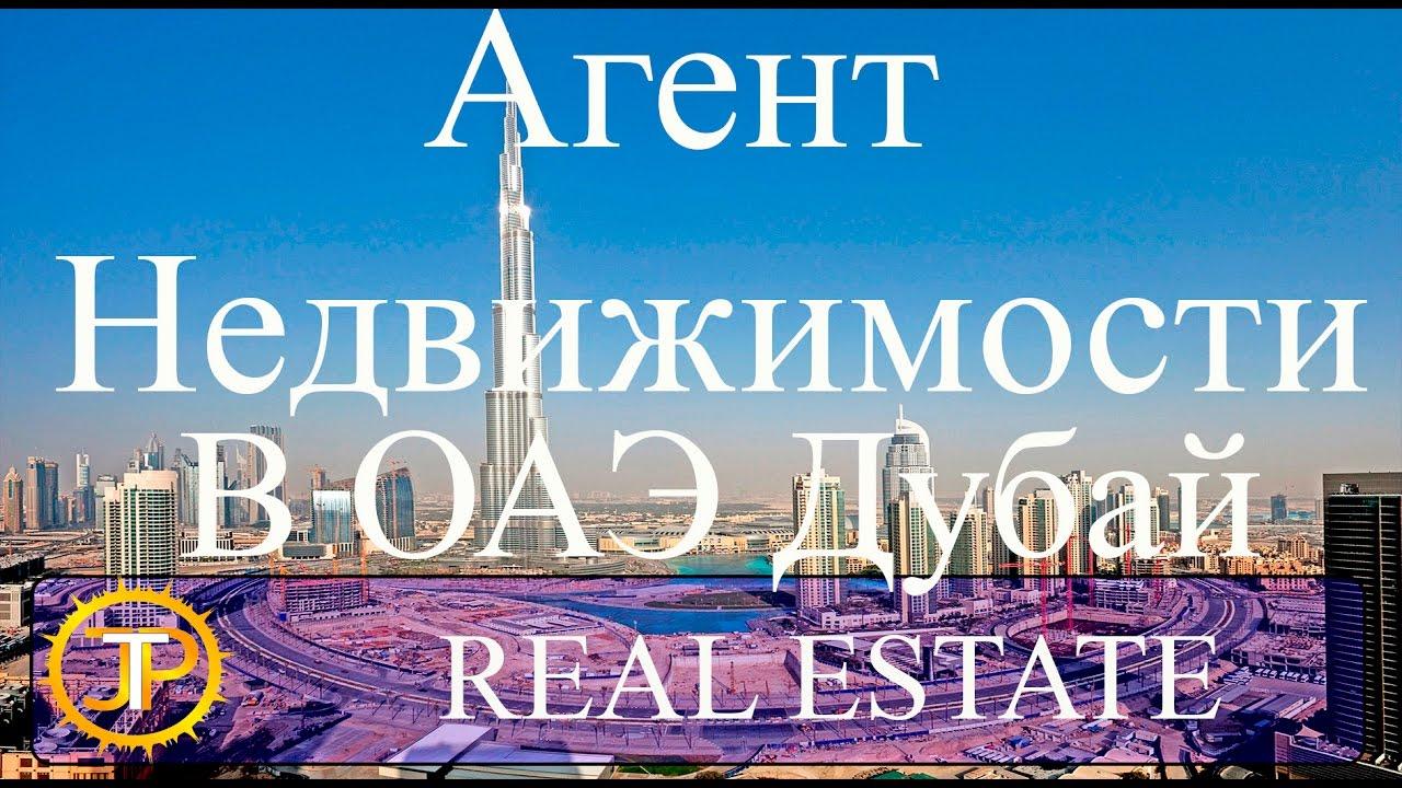 Вакансии агентов по недвижимости дубай недвижимость в батуми в грузии